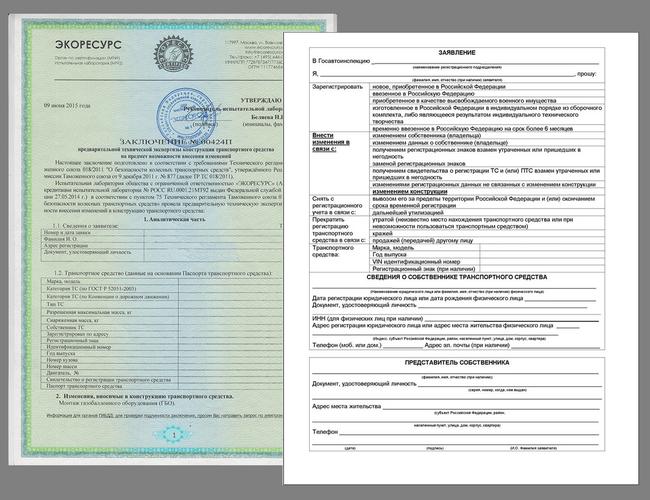 Заявление и заключение на регистрацию ГБО в ГИБДД