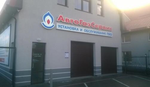 Регистрация ГБО в Калининграде