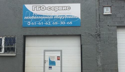 Регистрация ГБО в Нижневартовске