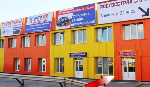 Регистрация газового оборудования в Новосибирске
