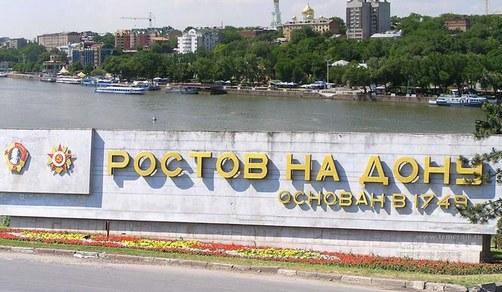 Регистрация ГБО в Ростове-на-Дону