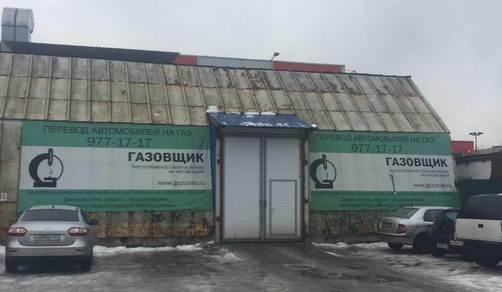 Регистрация ГБО в Санкт-Петербурге