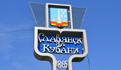 Регистрация ГБО в Славянске-на-Кубани