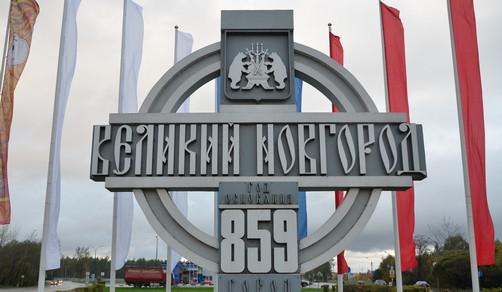 Регистрация ГБО в Великом Новгороде