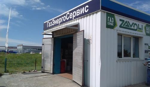 Регистрация ГБО в Волгограде